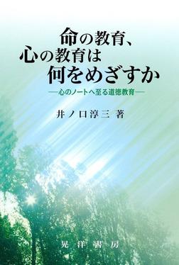命の教育、心の教育は何をめざすか : 心のノートへ到る道徳教育-電子書籍