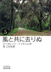 風と共に去りぬ (五)