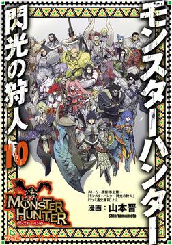 モンスターハンター 閃光の狩人 (10)-電子書籍