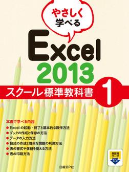やさしく学べる Excel 2013 スクール標準教科書1-電子書籍