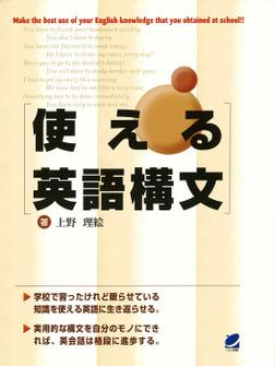 使える英語構文(CDなしバージョン)-電子書籍