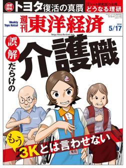 週刊東洋経済 2014年5月17日号-電子書籍