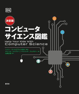 決定版 コンピュータサイエンス図鑑-電子書籍