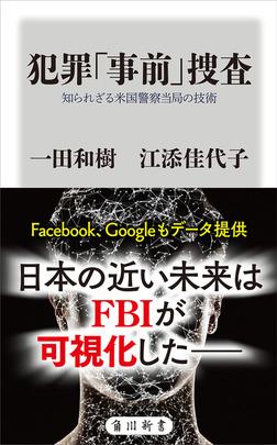 犯罪「事前」捜査 知られざる米国警察当局の技術-電子書籍