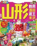 まっぷる 山形 鶴岡・酒田・蔵王・米沢'21