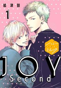 JOY Second 分冊版(1)