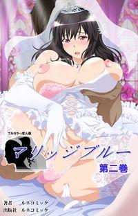【フルカラー成人版】マリッジブルー 第2巻