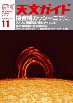 天文ガイド2017年11月号-電子書籍