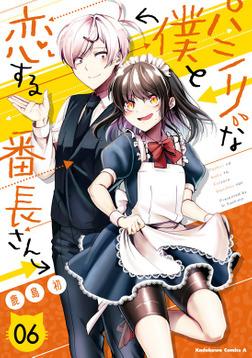 パシリな僕と恋する番長さん (6)-電子書籍