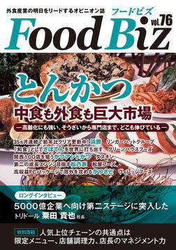 フードビズ76号-電子書籍