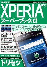 Xperia arcスーパーブック+α