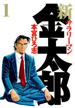 新サラリーマン金太郎 第1巻-電子書籍