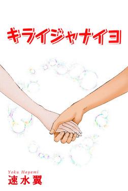 キライジャイヨ-電子書籍