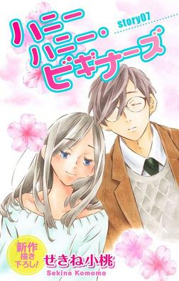Love Jossie ハニーハニー・ビギナーズ story07-電子書籍