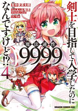 剣士を目指して入学したのに魔法適性9999なんですけど!?(4)-電子書籍