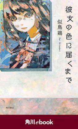 彼女の色に届くまで (角川ebook)-電子書籍