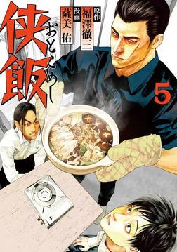 侠飯(5)-電子書籍