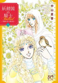 妖精国の騎士Ballad ~金緑の谷に眠る竜~(プリンセス・コミックス)
