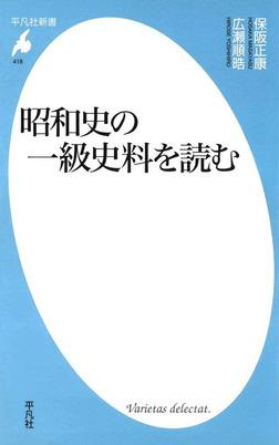 昭和史の一級史料を読む-電子書籍