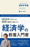 30日で学ぶ経済学手帳