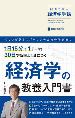 30日で学ぶ経済学手帳-電子書籍