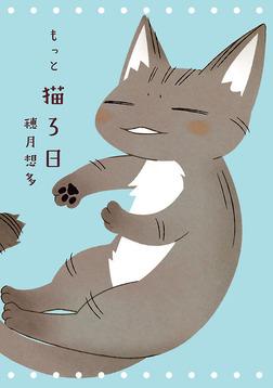 もっと猫ろ日-電子書籍