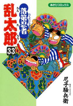 落第忍者乱太郎 33巻-電子書籍
