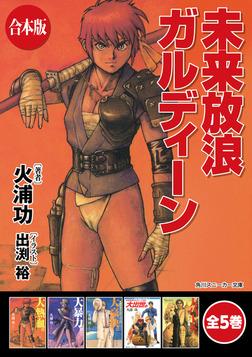 【合本版】未来放浪ガルディーン 全5巻-電子書籍