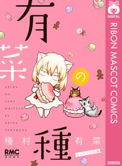 有菜の種~まったり日常編~-電子書籍