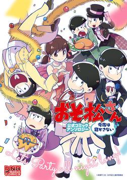 おそ松さん 公式コミックアンソロジー 今夜は寝かさない-電子書籍