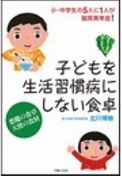子どもを生活習慣病にしない食卓-電子書籍