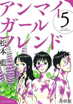 アンマイガールフレンド 分冊版(5)-電子書籍