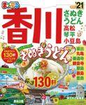 まっぷる 香川 さぬきうどん 高松・琴平・小豆島'21