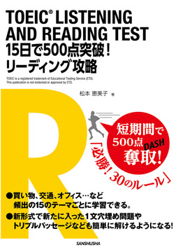 TOEIC LISTENING AND READING TEST 15日で500点突破!リーディング攻略-電子書籍