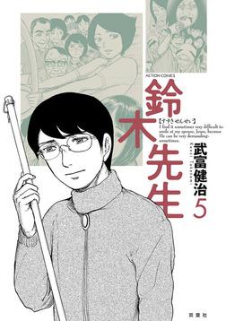 鈴木先生 : 5-電子書籍