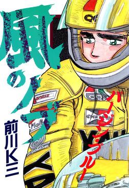 風のノブ 第4巻-電子書籍