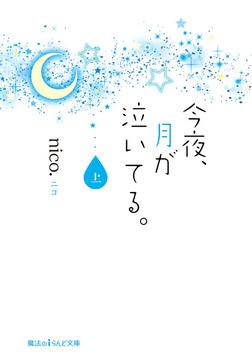 今夜、月が泣いてる。[上]-電子書籍