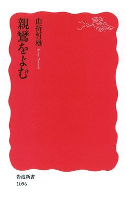 親鸞をよむ-電子書籍