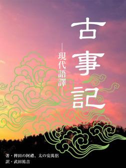 古事記 ―現代語譯―-電子書籍