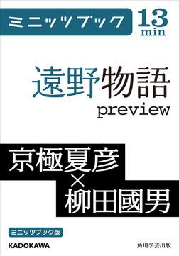 遠野物語preview-電子書籍