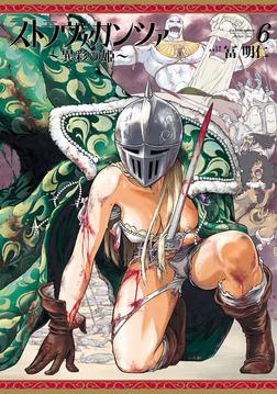 ストラヴァガンツァ-異彩の姫- 6巻-電子書籍