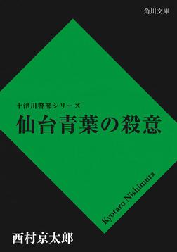 仙台青葉の殺意-電子書籍