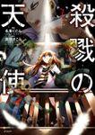 殺戮の天使 7