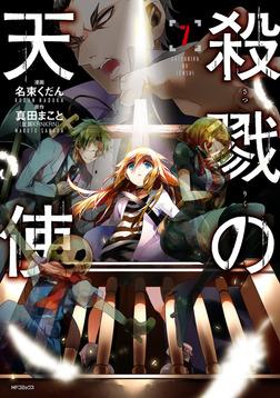 殺戮の天使 7-電子書籍