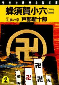 蜂須賀小六(二)~卍(まんじ)旗の章~