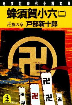 蜂須賀小六(二)~卍(まんじ)旗の章~-電子書籍