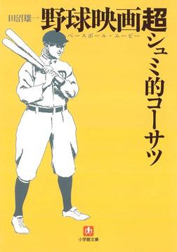 野球映画(ベースボール・ムービー)超シュミ的コーサツ(小学館文庫)-電子書籍