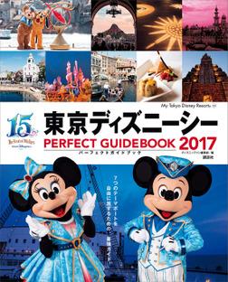 東京ディズニーシー パーフェクトガイドブック 2017-電子書籍