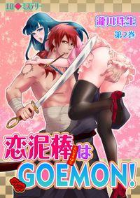 エロ◆ミステリー 恋泥棒はGOEMON! 2巻