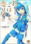 釣りとごはんと、恋は凪【描き下ろし漫画付】 (3)